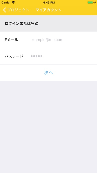 プロジェクト・エクスプレスのスクリーンショット5