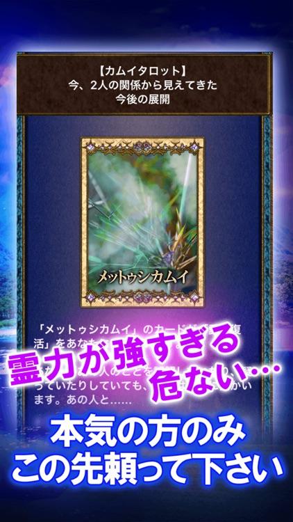 霊視占い師「僉」神憑きの占い screenshot-3