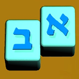 Read and Speak Hebrew MW