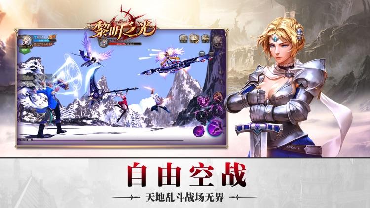黎明之光 screenshot-1