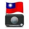 Radio Taiwan 台灣電台