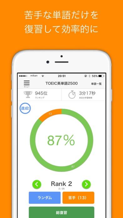 英単語アプリ mikan ScreenShot2