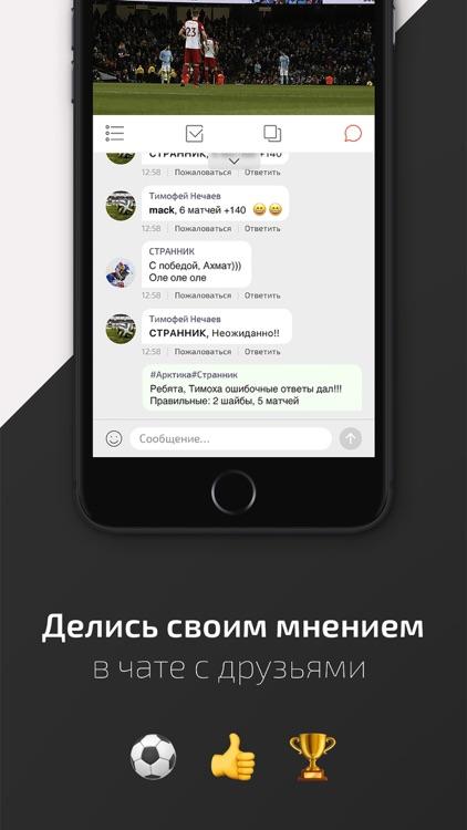 МАТЧ! КЛУБ screenshot-4
