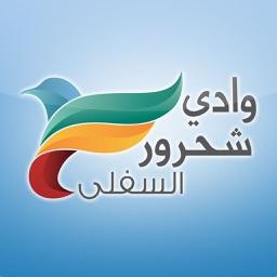 Wadi Chahrour Al Soufla