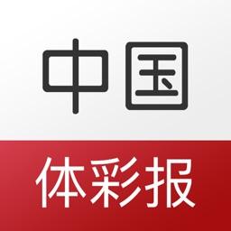 中国体彩报-中国体育彩票开奖信息发布指定媒体