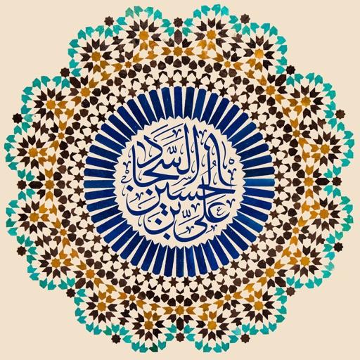 Imam Zayn al-Abidin (a.s)