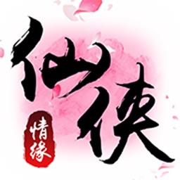 仙侠情缘-热门修仙arpg游戏