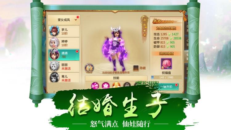 御剑江湖-梦幻仙侠修真奇缘