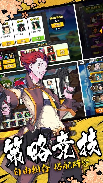 全职旅团 screenshot-1