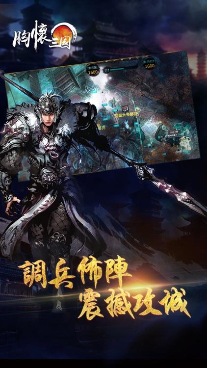 胸懷三國 screenshot-2