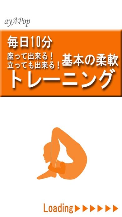 柔軟トレーニング screenshot1