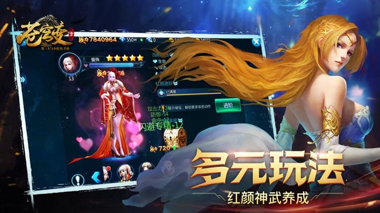 苍穹变 screenshot-3