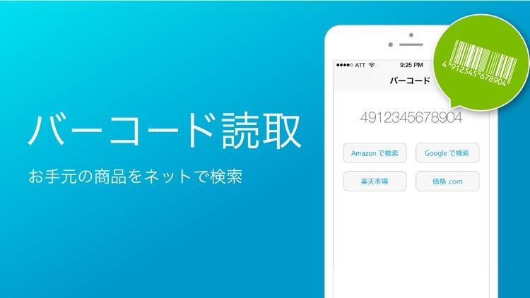 QRコードリーダー・バーコードリーダー for iPhone screenshot-3