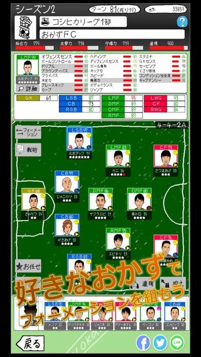 おかずサッカー【育成シミュレーション】のスクリーンショット1
