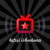 مسلسلات تركية دليل و مراجعات