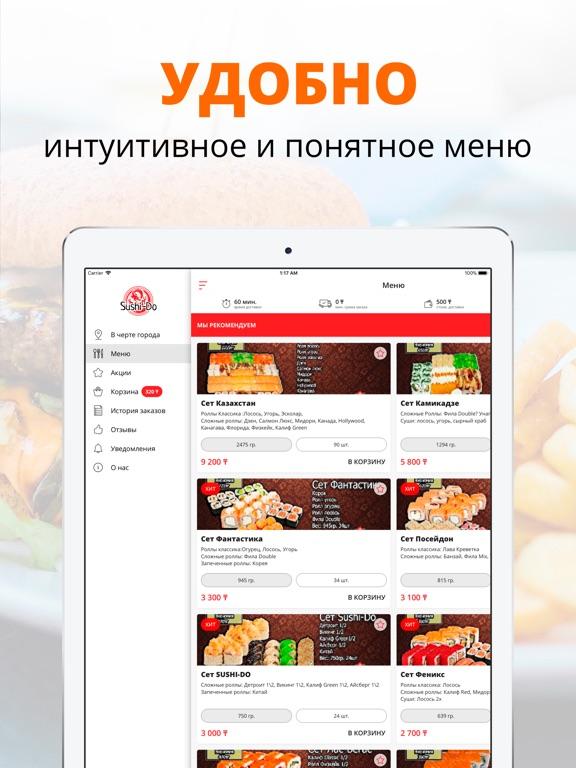 Sushi-Do Маркет | Рудный Скриншоты6