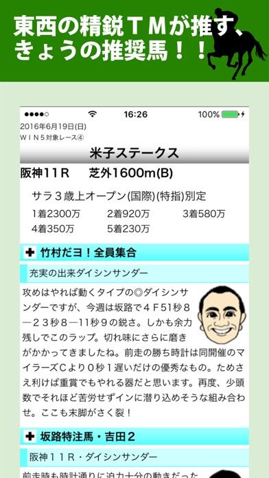 競馬デイリー馬三郎 競馬予想・情報アプリ~デイリースポーツ~ ScreenShot2
