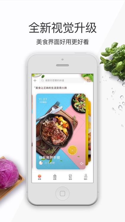 美食杰-家常菜谱养生食谱大全 screenshot-0