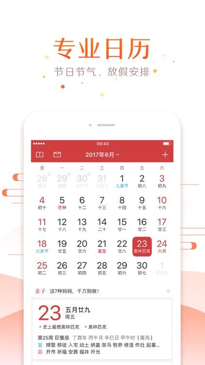 万年历-值得信赖的日历黄历查询工具 screenshot-0