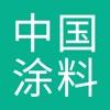 中国涂料交易市场