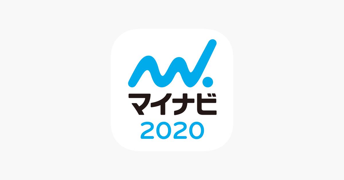 マイナビ2020」をApp Storeで