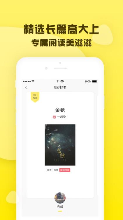 葫芦世界-新形态写作阅读社交APP screenshot-4