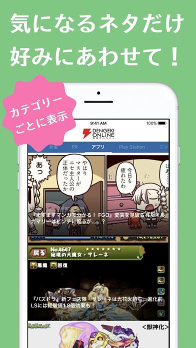 ダウンロード 電撃オンライン -PC用