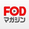FODマガジン - iPadアプリ
