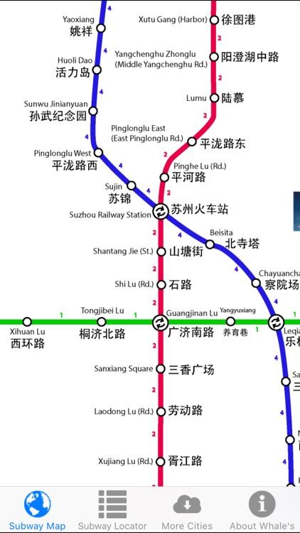 Whale's Suzhou Metro Subway Map 鲸苏州地铁地图