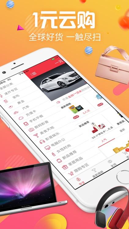 一元云购-一元夺宝全民云购商城 screenshot-3