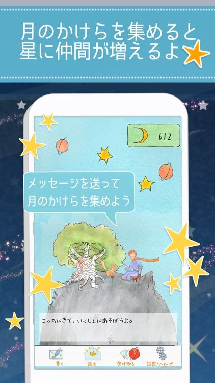 星の王子様メッセージ-知らない誰かと楽しくヒマつぶし screenshot-3