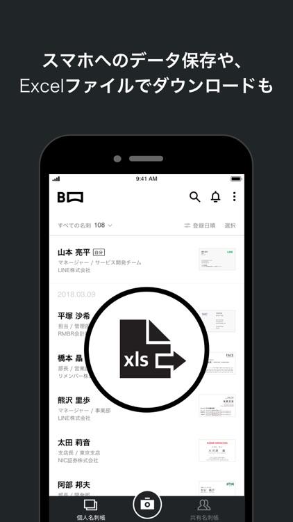 myBridge - 名刺管理アプリ by LINE screenshot-6