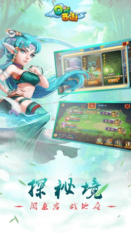 口袋西游-全民放置挂机策略手游游戏 screenshot-4