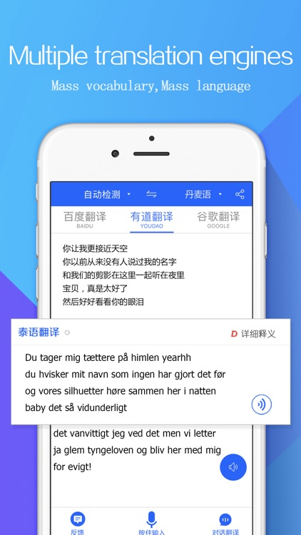 Voice and Text Translate