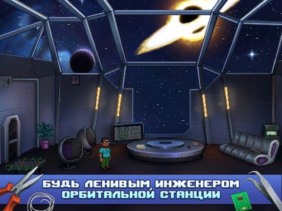 Одиссей Космос - Эпизод 1 для iPad