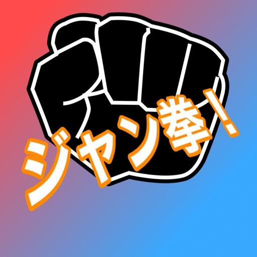 ジャン拳!