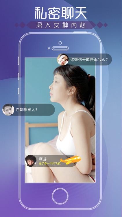 完美恋人 screenshot-1