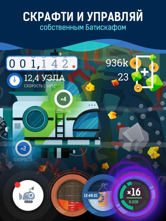 Батискаф: Подводные Корабли на iPad