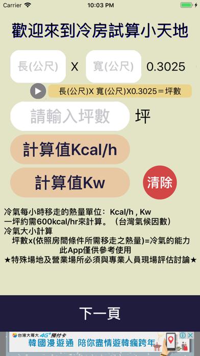 点击获取KW - 冷房專家