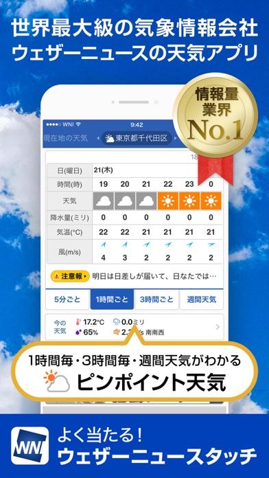 ウェザーニュースタッチ screenshot1
