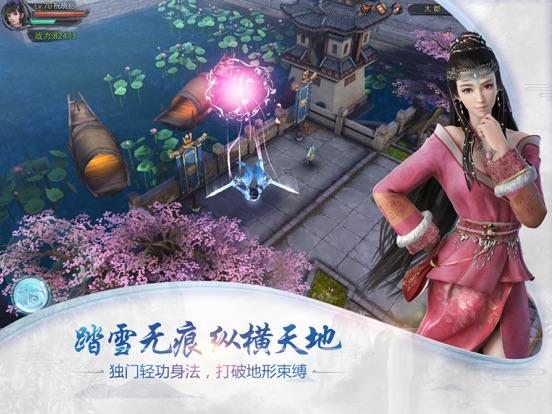 倚天屠龙记-国际版(金庸正版授权) screenshot 8