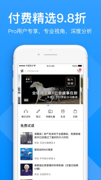 华尔街见闻(专业版)-全球财经新闻精选 screenshot1