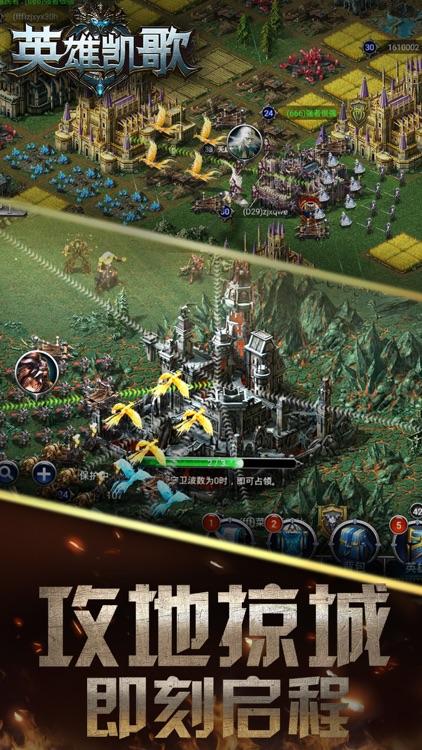 英雄凯歌 screenshot-3