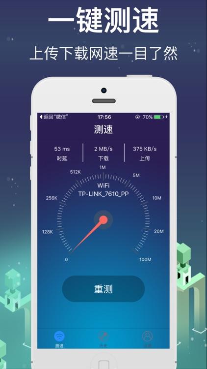 宽带测速-检测网络上传下载速度 screenshot-3