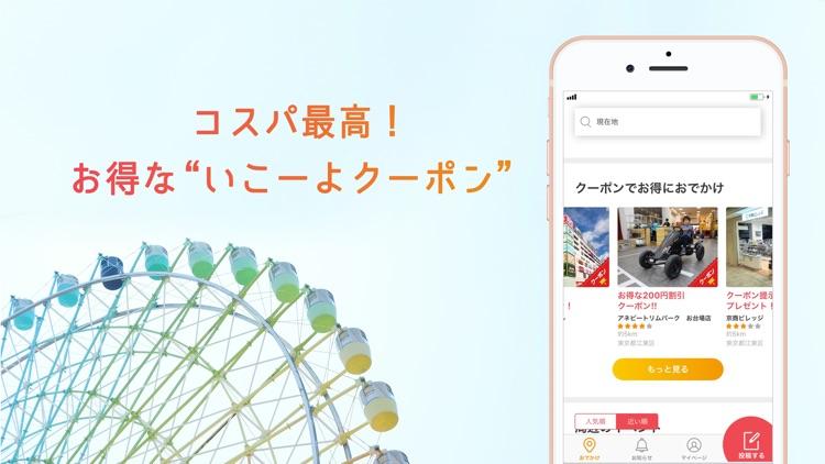 子どもとお出かけ情報 - いこーよ screenshot-5