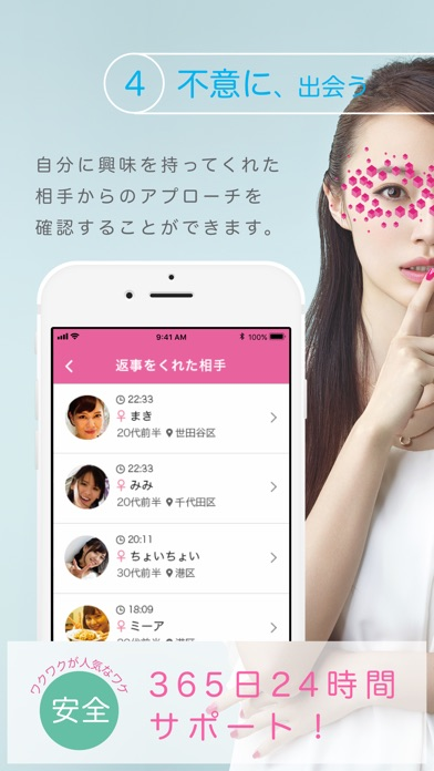 ワクワク - 恋愛マッチングアプリスクリーンショット