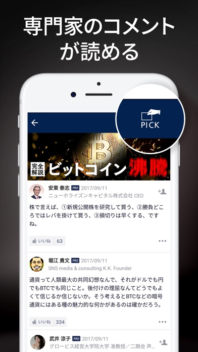 NewsPicks ScreenShot1
