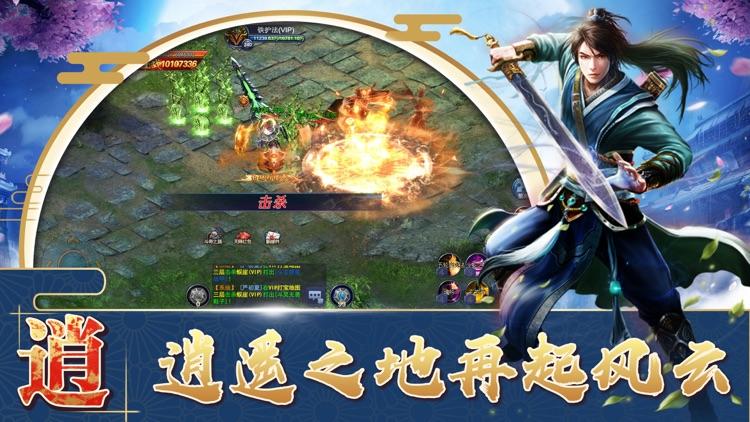 剑侠逍遥传-全新武侠动作游戏 screenshot-4
