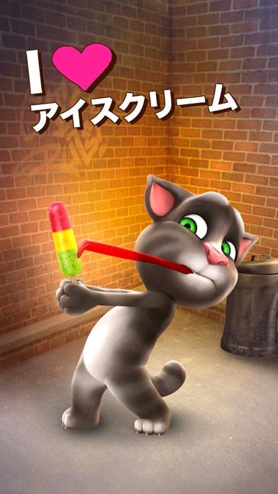 おしゃべり猫のトーキング・トム ScreenShot4