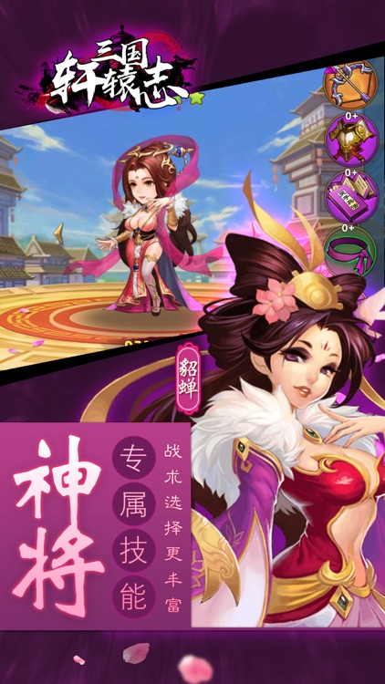 三国轩辕志 - 三国策略攻城手游 screenshot-3